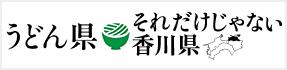 うどん県 それだけじゃない香川県