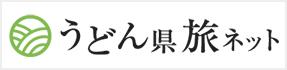 うどん県旅ネット