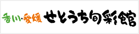 Kagawa/Ehime Setouchi Shunsaikan