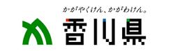 かがやくけん、かがわけん。香川県