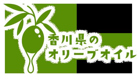 香川县的橄榄油
