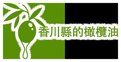 香川縣的橄欖油
