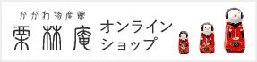 Ritsurin-an online shop