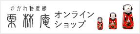 Ritsurin-anオンラインショップ