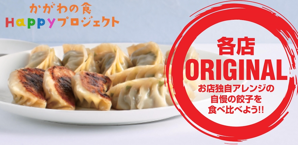 카가와의 음식 HAPPY 프로젝트