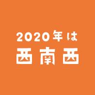 2020年は西南西