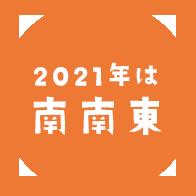 2021年は南南東