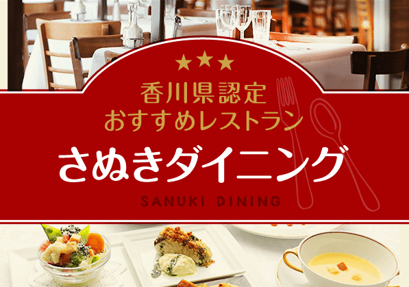 香川県認定 おすすめレストラン さぬきダイニング