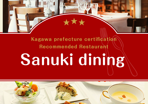 Recommended restaurant certified by Kagawa Prefecture Sanuki Dining SANUKI DINING