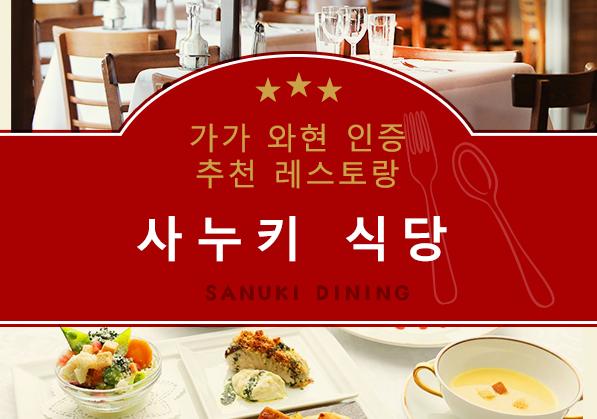 가가 와현 인증 추천 레스토랑 사누키 식당