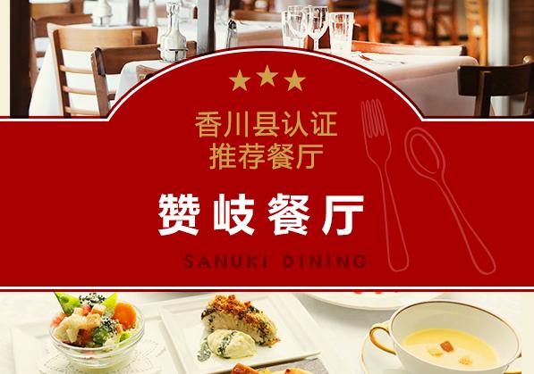 香川县认证推荐餐厅赞岐餐厅