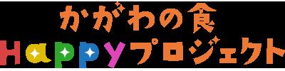 「かがわの食」Happyプロジェクト