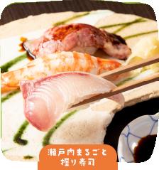 瀬戸内まるごと握り寿司