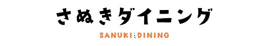さぬきダイニング SANUKI DINING