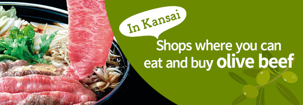 Shops where you can eat and buy olive beef in Kansai