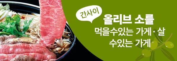 칸사이에서 올리브 소를 食せる 점 · 살 수있는 가게