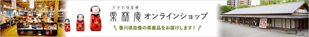 香川物産館 栗林庵オンラインショップ 香川県自慢の県産品をお届けします!