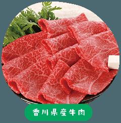 香川県産牛肉