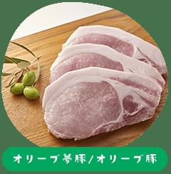 オリーブ夢豚/オリーブ豚