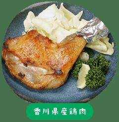 香川県産鶏肉