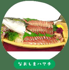 なおしまハマチ