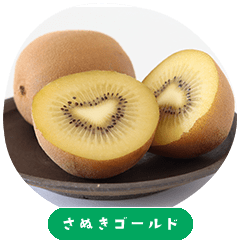 Sanuki gold(Kiwi Fruits)