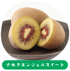 Sanuki Angel Sweet(Kiwi Fruits)