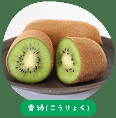 香緑(こうりょく)