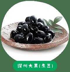Sanshu O-guro (boiled beans)