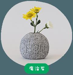 Aji stone