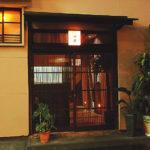 Exterior of Asahiya, a wine and restaurant