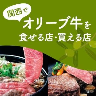 関西でオリーブ牛を食せる店・買える店