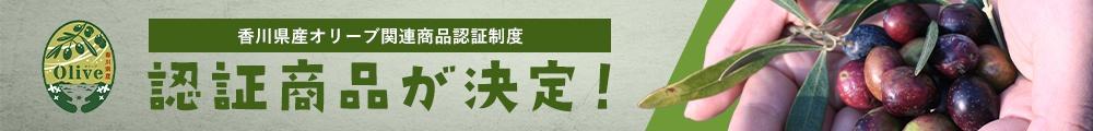香川県産オリーブ関連商品認証商品