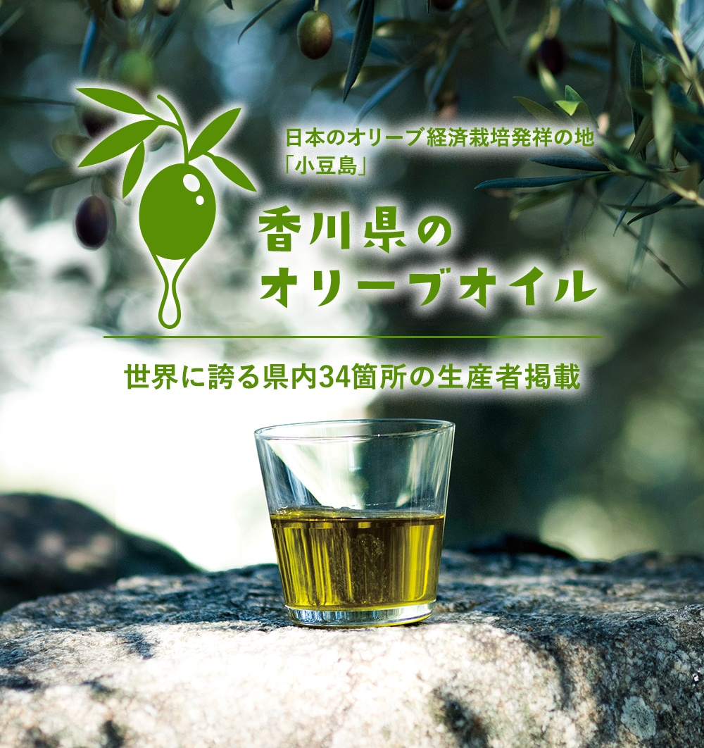 香川県のオリーブオイル
