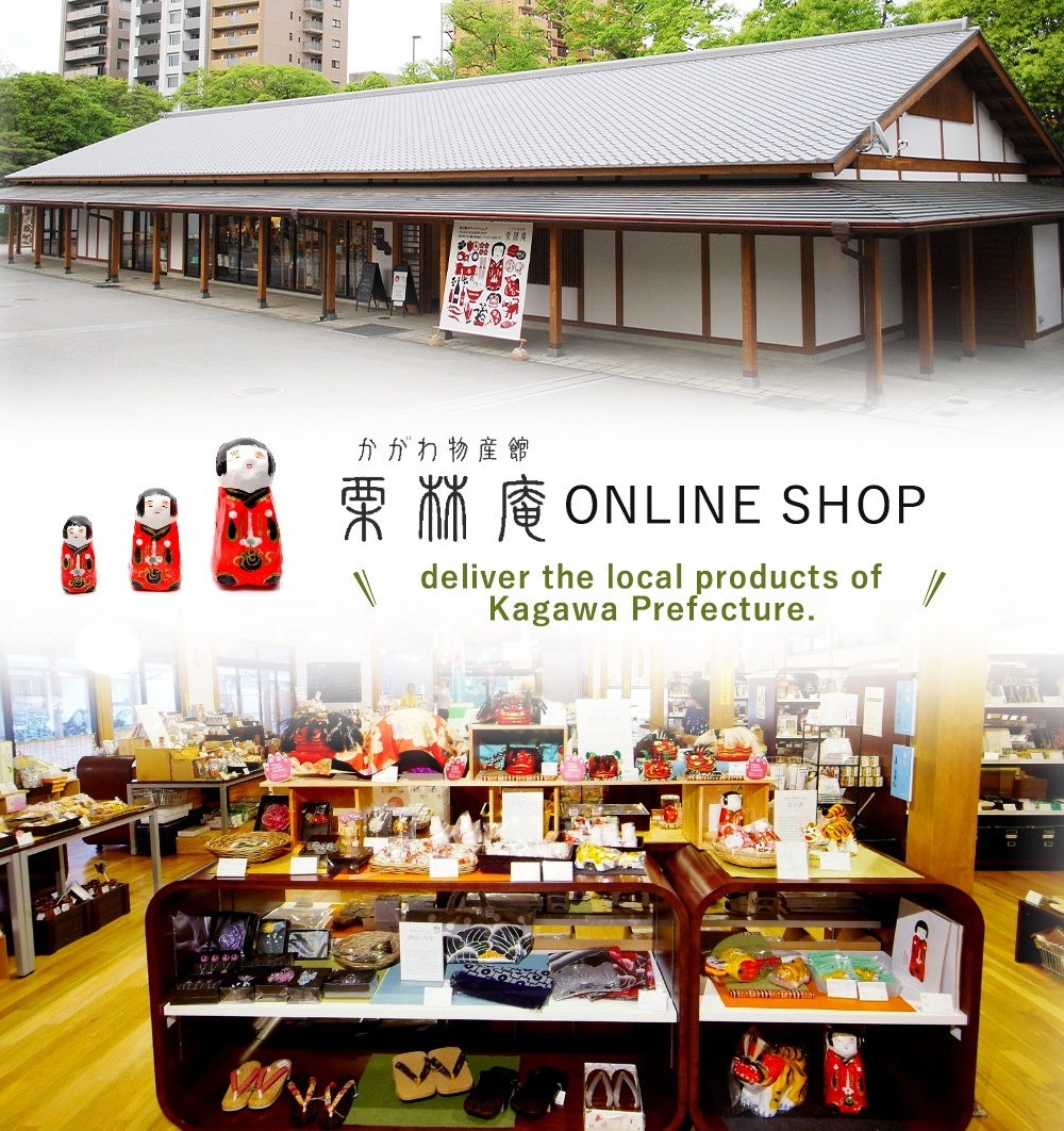 "Kagawa Bussankan ""Kuribayashi-an"" Online Shop We will deliver the prefecture's proud products from Kagawa Prefecture!"