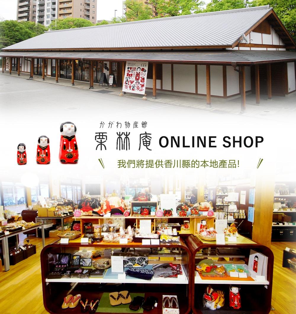 """香川物產館""""栗林市""""網上商店我們將提供香川縣產的縣產引以為傲的產品!"""