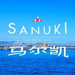 SANUKI Marche さぬきマルシェ in サンポート