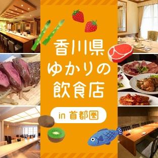 香川県ゆかりの飲食店in首都圏