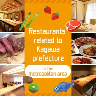 Restaurants related to Kagawa Prefecture in the Tokyo metropolitan area
