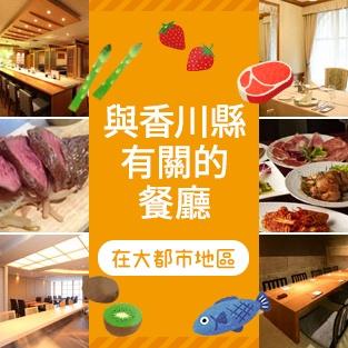 東京都會區與香川縣相關的餐廳