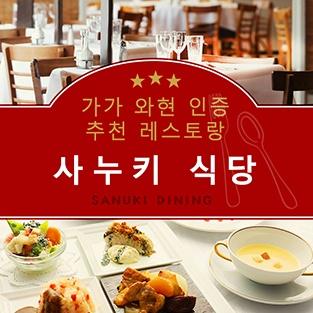 가가 와현 인증 추천 레스토랑 사누키 식당 SANUKI DINING