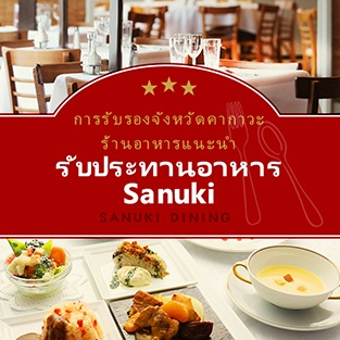 ร้านอาหารแนะนำที่ได้รับการรับรองโดย Sanuki Dining SANUKI DINING ของจังหวัดคากาวะ