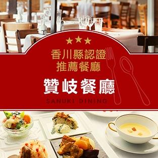 香川縣贊岐認證的推薦餐廳Dining SANUKI DINING