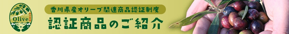 Kagawa Prefecture Olive Related Products Certified Products