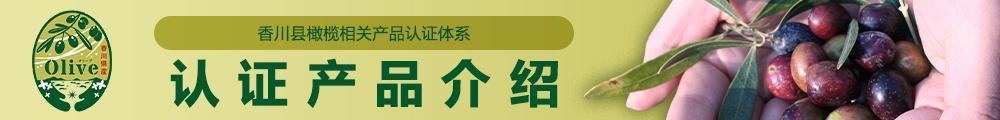 香川県産オリーブ関連商品認証制度 認証商品のご紹介