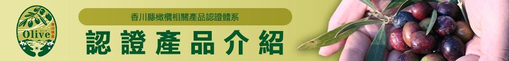 香川縣橄欖相關產品認證制度認證產品介紹