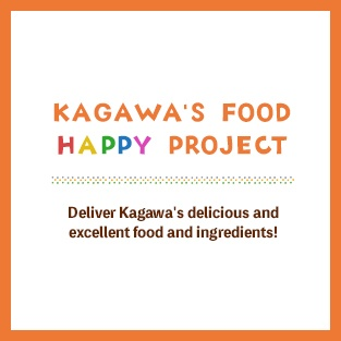 """Kagawa no Meal"" Happy Project Delivering delicious and excellent food and ingredients in Kagawa!"