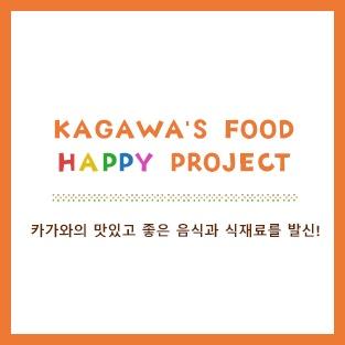 """""""카가와의 음식""""Happy 프로젝트 카가와의 맛있고 좋은 음식과 식재료를 발신!"""