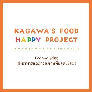"""โครงการอาหารแห่งความสุข """"คากาวะ"""""""