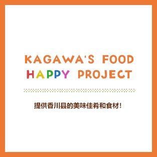 """""""川和商事""""快乐项目提供香川县的美味佳肴和食材!"""